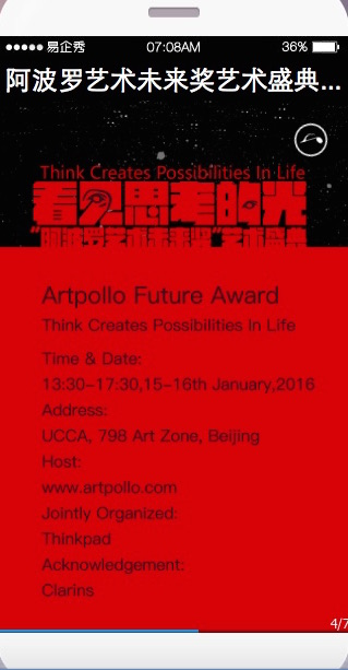 ARTPOLLO FUTURE AWARD - 15TH JANUARY 2016 - UCCA, BEIJING